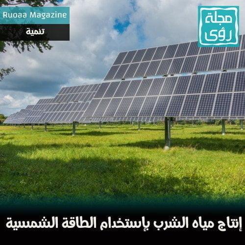 نظام مستقل لإنتاج مياه الشرب بإستخدام الطاقة الشمسية 11