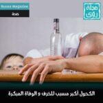 تناول 10 جرامات فقط من الكحول يومياً يسبب السرطان 6