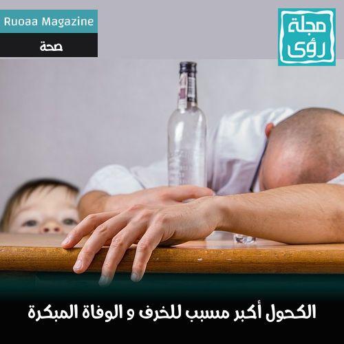 إدمان الكحول أكبر مسبب للخرف والوفاة المبكرة