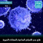 دراسة: الجمع بين المضادات الحيوية يقوي تأثيرها ! 5