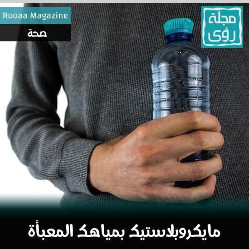 مايكروبلاستيك بمياهك المعبأة في زجاجات بلاستيكية 1