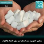 منع السكر عن الأطفال يحسن صحتهم فوراً ! 5