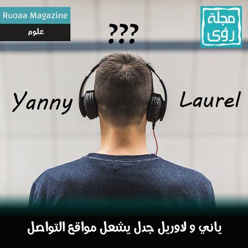 بعد جدال لون الفستان : جدل لوريل و ياني يشعل مواقع التواصل الإجتماعي ؟ 7