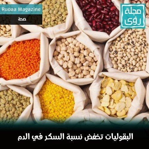 البقوليات تخفض نسبة السكر في الدم 1