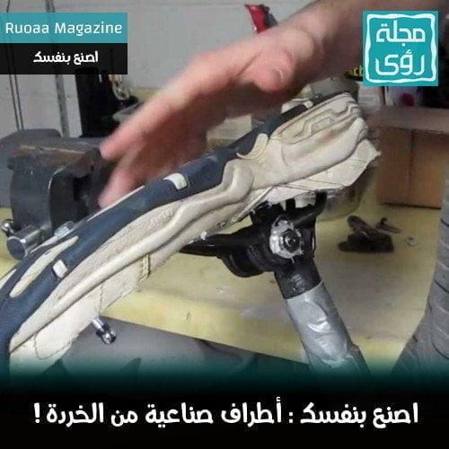 فيديو : اصنع بنفسك ساق صناعية بإستخدام كرسي دراجة هوائية ! 1