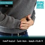 7 علاجات طبيعية لمتلازمة القولون العصبي IBS 3