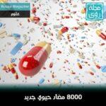 منظمة الصحة العالمية تحذر من إنتهاء عصر المضادات الحيوية ! 2