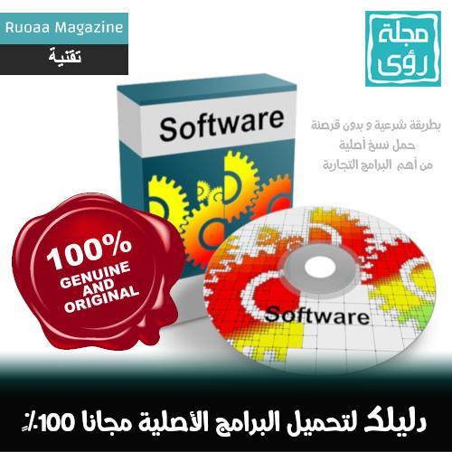 20 موقع لتنزيل البرامج الكاملة والأصلية مجاناً و بطريقة شرعية 100% ! 2
