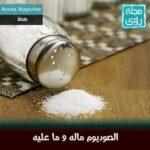 سكرين الصوديوم بديل السكر الفوائد و الأضرار 1