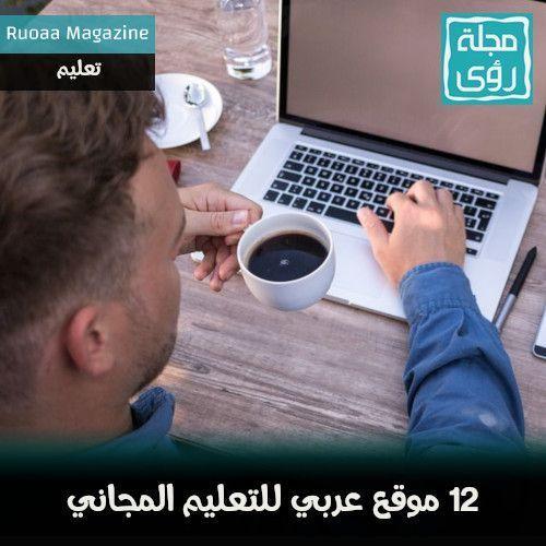 12 منصة تعليمية عربية للتعليم المجاني 1