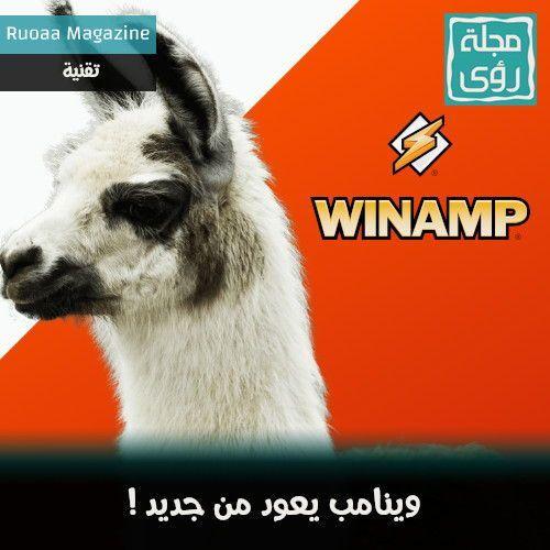 إطلاق برنامج Winamp 2019 في نسخته الجديدة 3