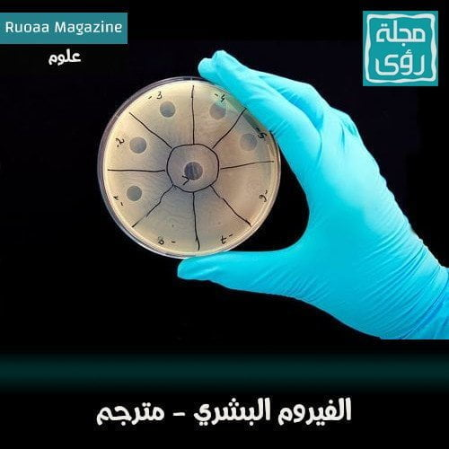 تعرف على الفيروم البشري 1