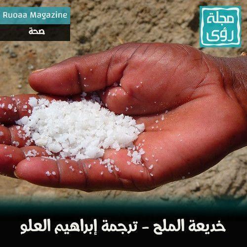 خديعة الملح - ترجمة إبراهيم العلو 1