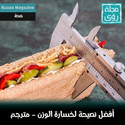 أفضل نصيحة لخسارة الوزن -  ترجمة إبراهيم العلو 1