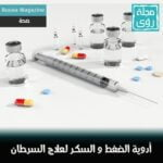 خمس أدوية شائعة يمكنها أن تدمر صحتك 3