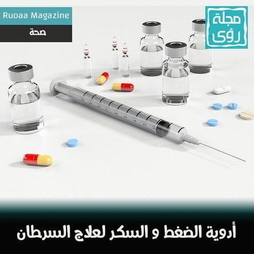 أدوية الضغط والسكري لعلاج السرطان ! 4