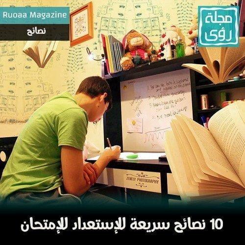 10 نصائح للمذاكرة الفعالة قبل الإمتحان بنجاح