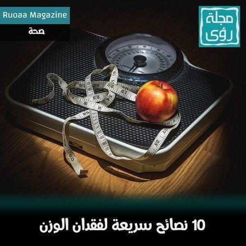 10 نصائح سريعة لفقدان الوزن بدون حرمان 3
