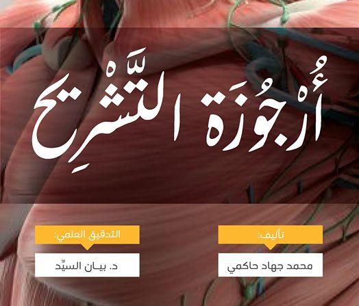 أُرجوزة التشريح : بالعربي الفصيح 1000 بيت موزون في علم التشريح 5